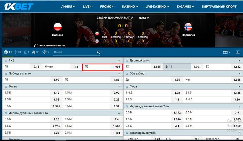 матч Польши против Норвегии