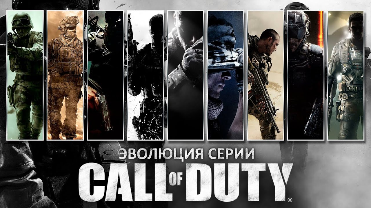 Ставки на Call of Duty