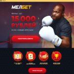 Меобет бонус 15000 рублей