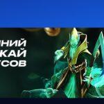 Бонусная программа - «Осенний урожай бонусов» Вулкан Бет