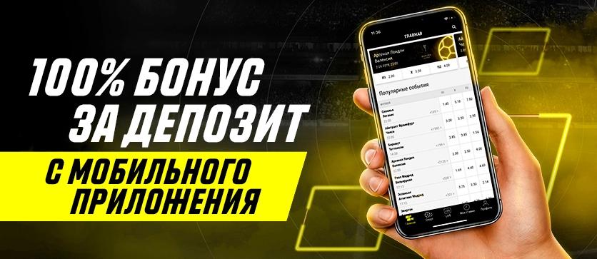 Бонус за внесение депозита через мобильное приложение Париматч
