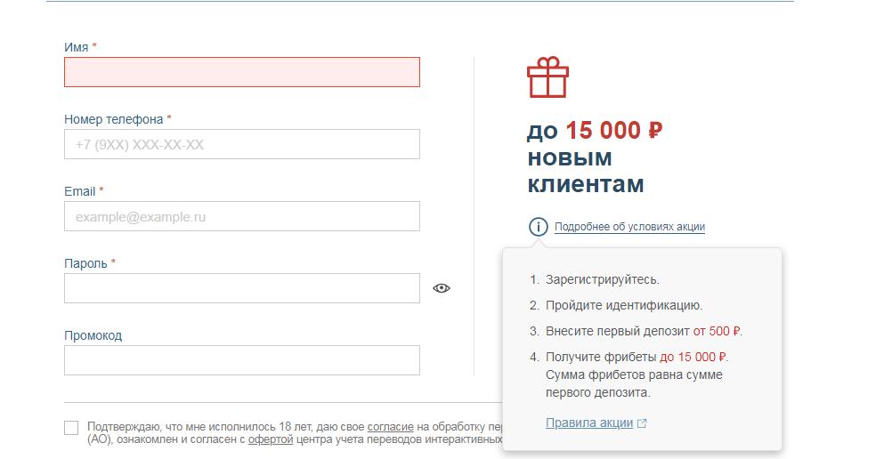 Фрибет за регистрацию Фон бет