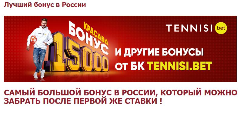 Бонус за пополнение счета Тениси