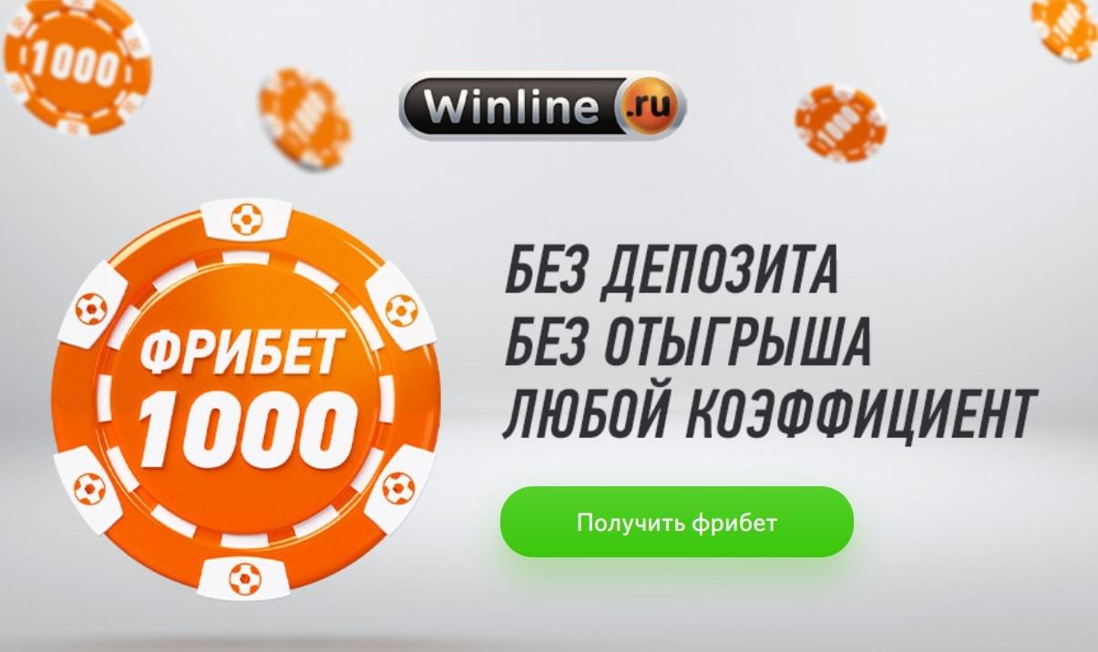 Winline фрибет 1000