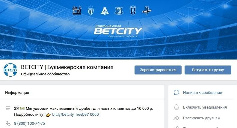 Betcity в VK 2х